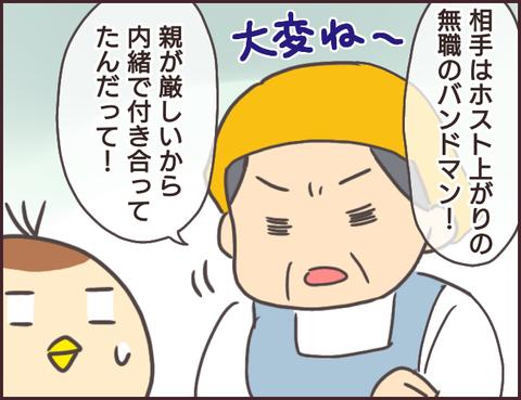 恋愛経験0男子87