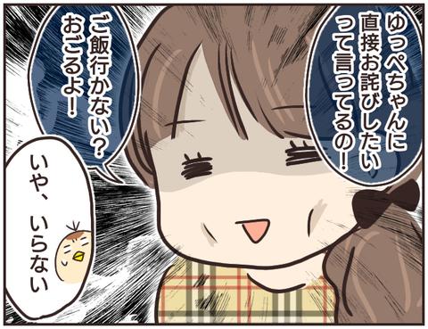 友ヤバ138