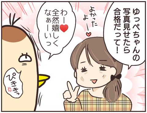 友ヤバ63