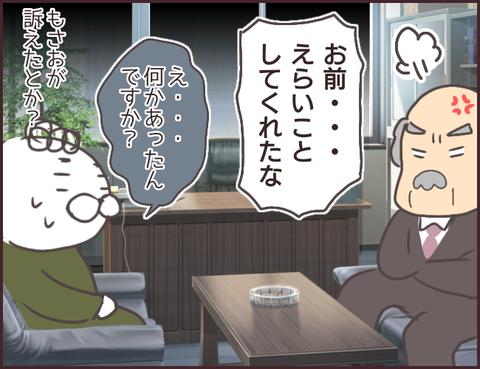恋愛経験0男子57