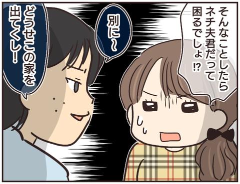 友ヤバ273