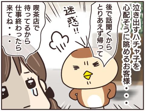 友ヤバ106