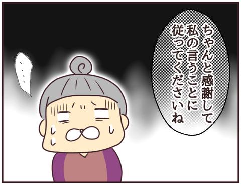 悪徳霊能者60