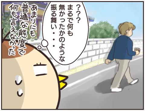 友ヤバ96
