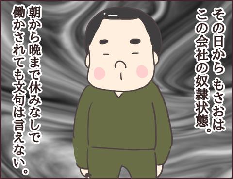 恋愛経験0男子19