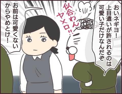 恋愛経験0男子38