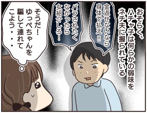 友ヤバ210