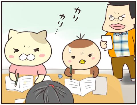 家庭教師32