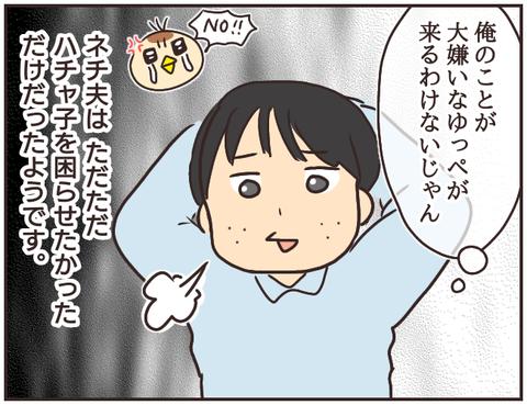 友ヤバ296