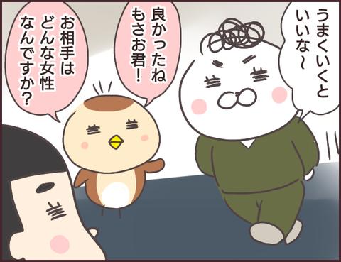 恋愛経験0男子128