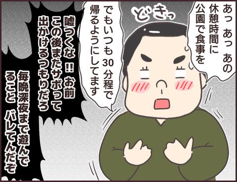 恋愛経験0男子65