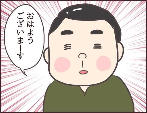 恋愛経験0男子9