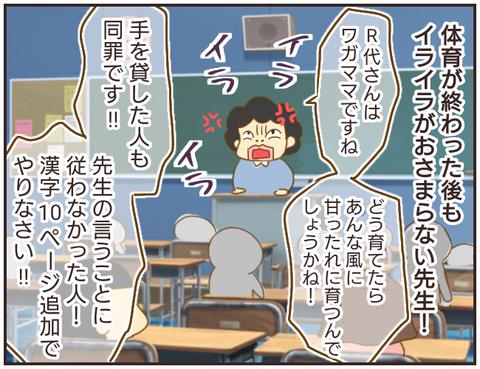 教師A165