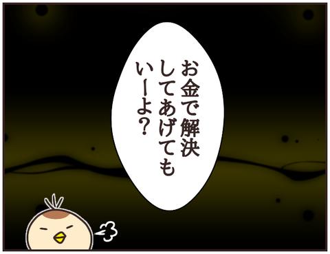 友ヤバ276