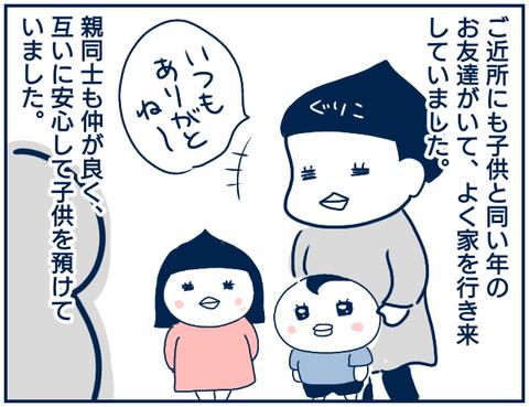子供性問題2