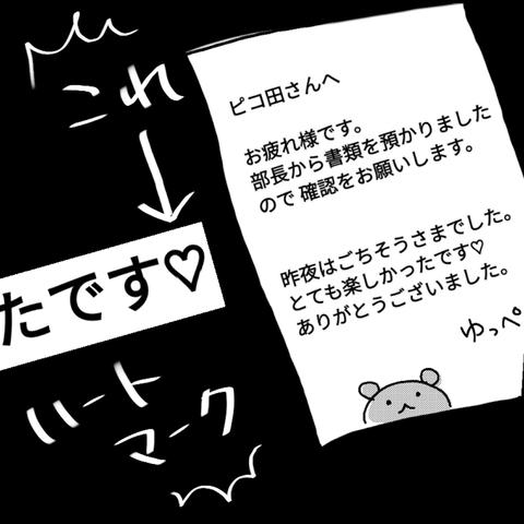 かんちがい46