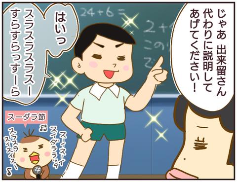 教師A73