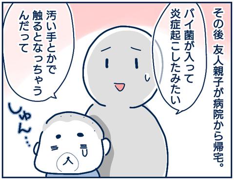 子供性問題28