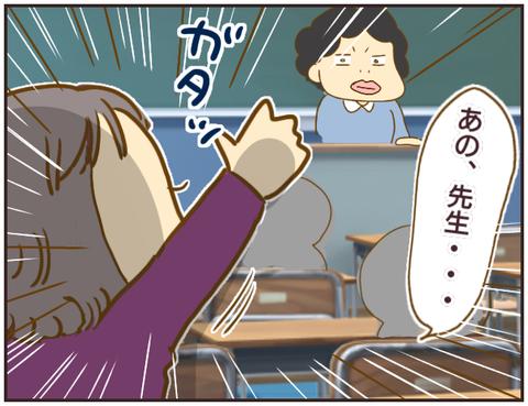 教師A85