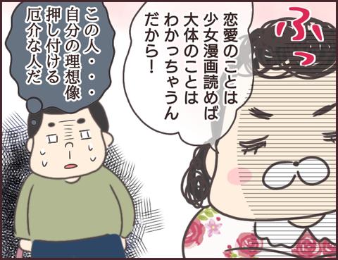 恋愛経験0男子141