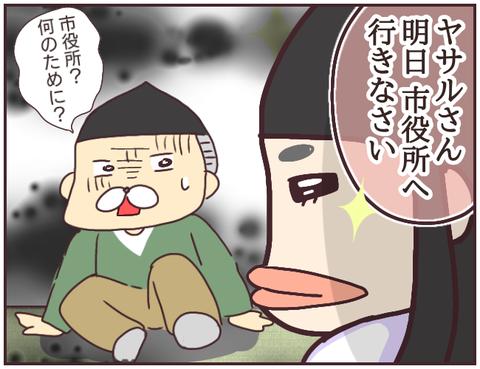 悪徳霊能者89