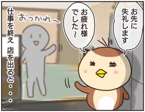 友ヤバ133