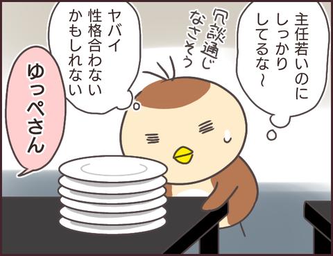 恋愛経験0男子5