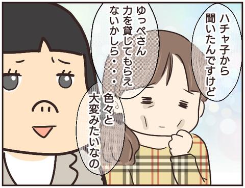 友ヤバ101