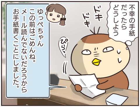 友ヤバ129