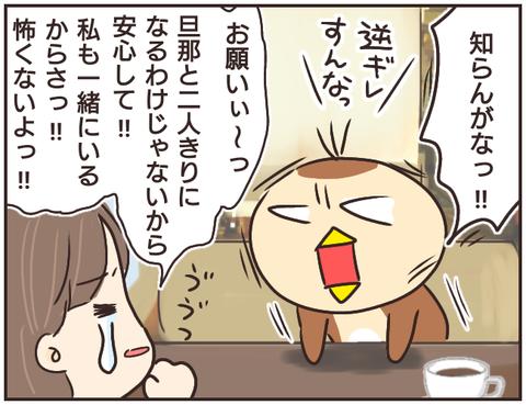 友ヤバ66