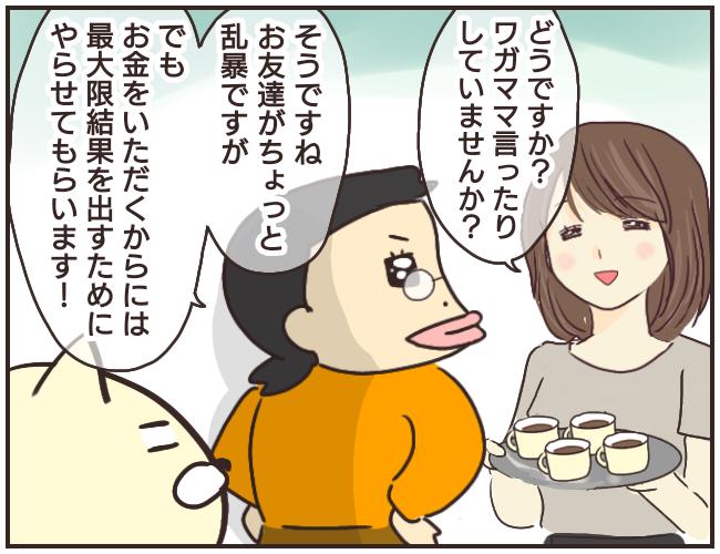 ゆっ ぺ の ゆる 漫画