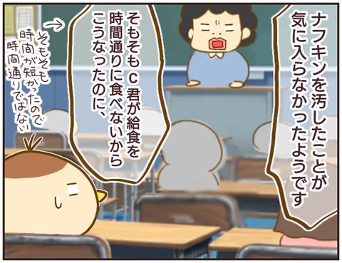 教師A135