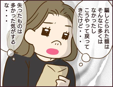 モンスタ先輩531