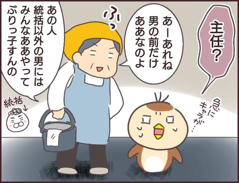 恋愛経験0男子34