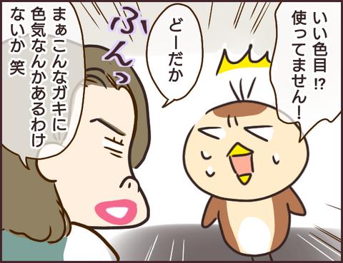 モンスタ先輩9