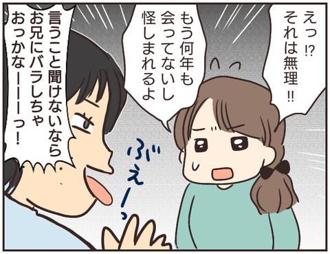 友ヤバ294
