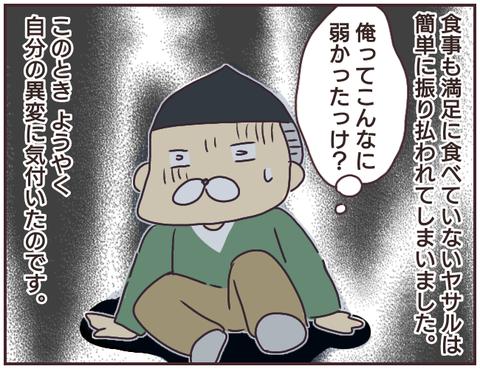 悪徳霊能者88