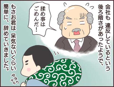 恋愛経験0男子186