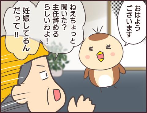 恋愛経験0男子86