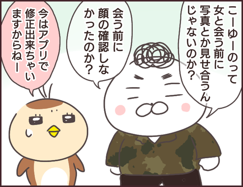恋愛経験0男子120