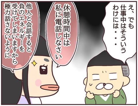 悪徳霊能者63