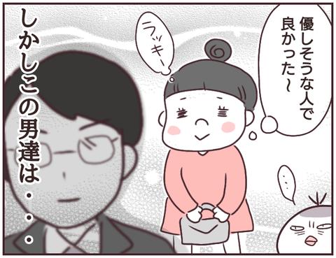 ヤクザ売春8