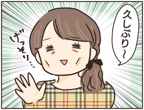 友ヤバ50