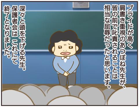 教師A247