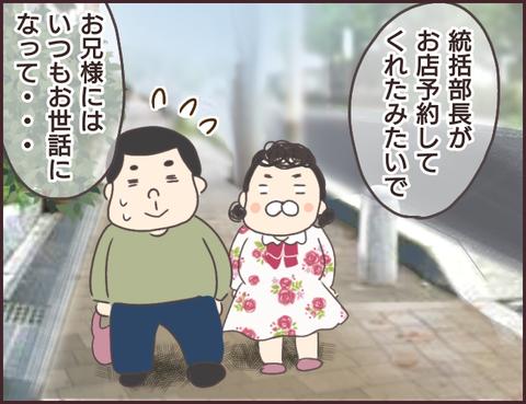 恋愛経験0男子137