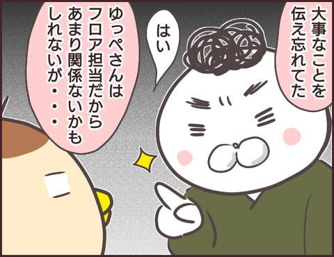 恋愛経験0男子6