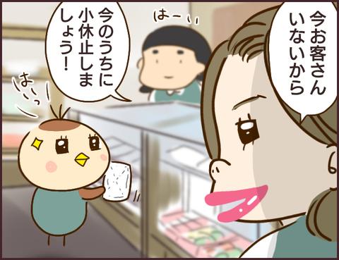 モンスタ先輩48