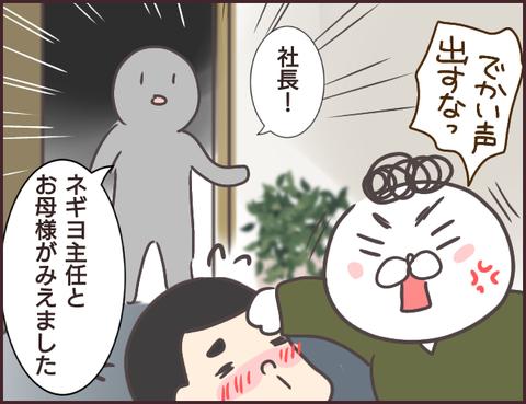 恋愛経験0男子68