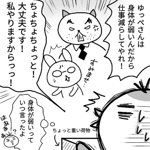 かんちがい69
