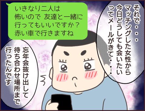 恋愛経験0男子114